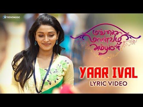 Yaar Ival Song | Lyric Video | Mangai Maanvizhi Ambhugal | VNO | Prithvi Vijay, Mahi | TrendMusic