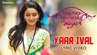 Yaar Ival Song | Lyric | Mangai Maanvizhi Ambhugal | VNO | Prithvi Vijay, Mahi | TrendMusic