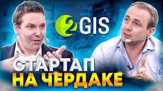 Как ИНЖЕНЕР организовал СТАРТАП на ЧЕРДАКЕ. Интервью с основателем 2ГИС, Александром Сысоевым.