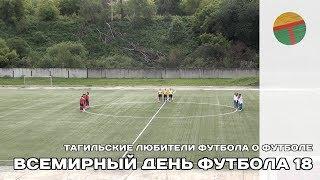 ВСЕМИРНЫЙ ДЕНЬ ФУТБОЛА 18: Тагильские любители футбола о футболе