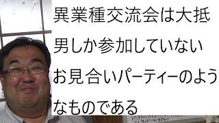 マコなり社長、また怪しいセミナーを始めるというタイトルの動画に出ていた会社について