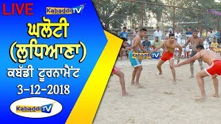 🔴 [LIVE] Ghaloti (Ludhiana) Kabaddi Tournament 3 Dec 2018 www.Kabaddi.Tv