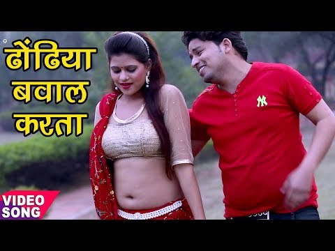 Balbeer Singh NEW लोकगीत 2017 - ढोंढिया बवाल करता - Dhodiya Bawal Karata - Bhojpuri Hit Songs