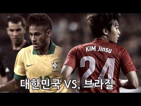 대한민국 vs. 브라질 : 친선경기 - 2013.10.12