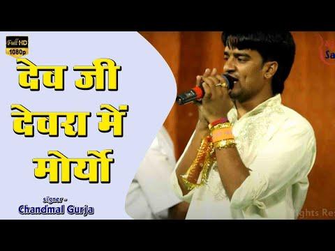देव जी देवरा में मोर्यो ! Chandmal Gurjar