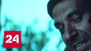 """В США впервые показали фильм """"Балканский рубеж"""" - Россия 24"""