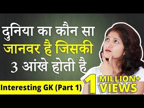 कौनसा प्राणी है जिसकी तीन आंखे होती हैं | Interesting GK | Part 1 | General Knowledge in Hindi |
