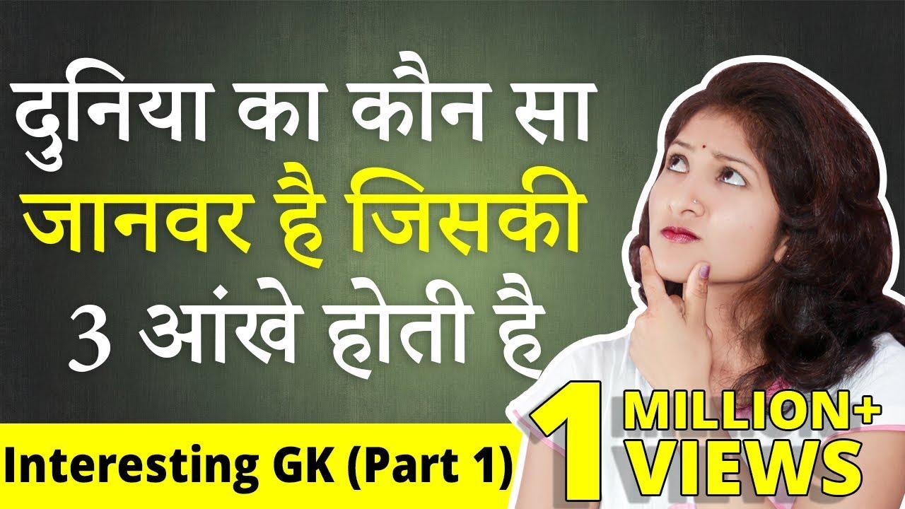 कौनसा प्राणी है जिसकी तीन आंखे होती हैं   Interesting GK   Part 1   General  Knowledge in Hindi  