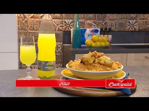 Download تليتلي   وصفات أم وليد    Samira TV   Wassafat Oum Walid