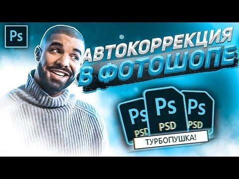 ЛУЧШАЯ ЦВЕТОКОРРЕКЦИЯ в ФОТОШОПЕ за 5 МИНУТ // фотошоп туториал