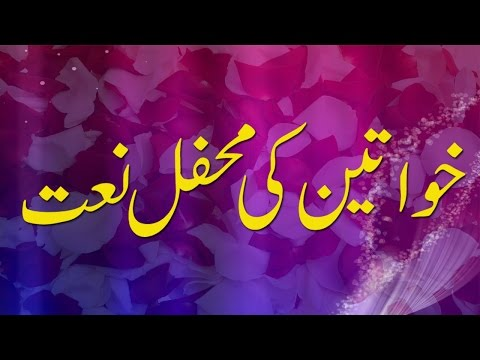 Khawateen Ki Mehfil e Naat - Madani Channel