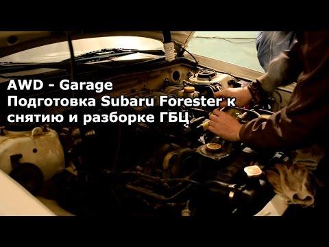 Подготовка Subaru Forester к снятию и разборке ГБЦ. AWD Garage