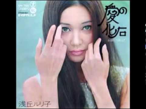 浅丘ルリ子 愛の化石