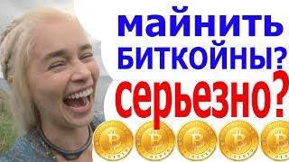 Ферма КРИПТОВАЛЮТ - откровения майнера биткойнов с радиорынка