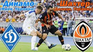 ФУТБОЛ Динамо Киев Украина Шахтёр Донецк Украина FIFA 19