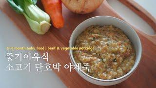 중기이유식 (baby food) | 소고기 단호박 야채…