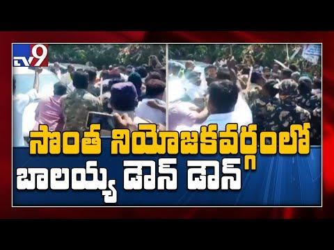 'Go Back Balakrishna'' slogans against TDP MLA Balakrishna @ Hindupur - TV9