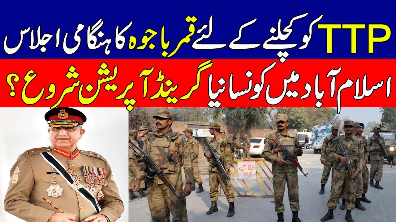 Breaking News : Pakistan army and ISI Grand operation in islamabad I KHOJI TV
