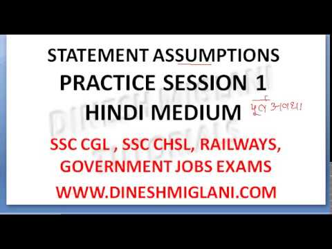 STATEMENT ASSUMPTION IN HINDI MEDIUM REASONING SESSION 1 SSC CGL CHSL RAILWAYS IBPS