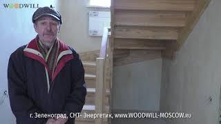 Лестница деревянная из лиственницы в Зеленограде.Обзор и отзыв заказчика.