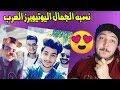 تحدي نسبه جمال اليوتيوبرز العرب