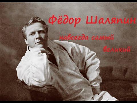 Федор Шаляпин великий россиянин| биография история жизни лучшего в мире певца Федора Шаляпина