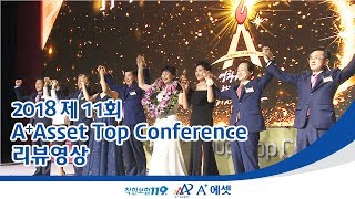 [2018 11th A+Group Top Conference] 리뷰 영상