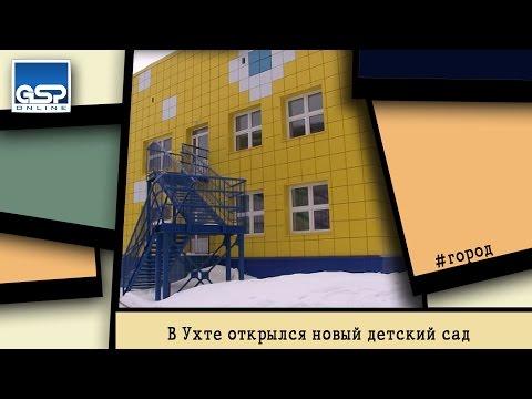 В Ухте открылся новый детский сад | 2 февраля '15 | 11:00 |