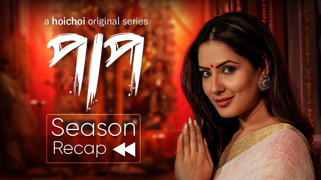 Download Season Recap ft. Puja Banerjee | Paap (অন্তিম পর্ব) | 4th June | Bengali Web series | hoichoi