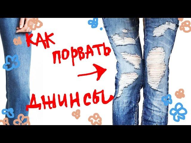 Як зробити рвані джинси 125f5e25e2c7c