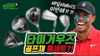타이거우즈 골프채 전부 공개!! | 타이거우즈 골프채 …