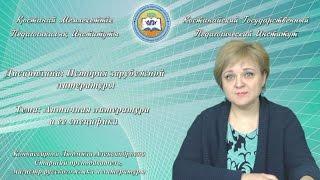 Конвиссарова Л.А.История зарубежной литературы.Античная литература и ее специфика
