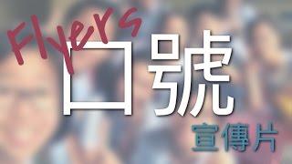   路德會呂祥光中學  2016-2017年度 一號候選內閣