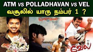 ATM vs Polladhavan vs VEL | Boxoffice Collection | வசூலில் யாரு நம்பர் 1 ?