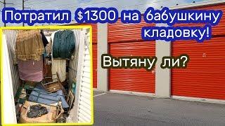 Я думал, что покупаю Шубы и Брендовые вещи. $1300 за кладовку на аукционе. Окупится ли?