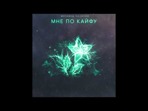 МАГАМЕД ХАЛИЛОВ - МНЕ ПО КАЙФУ (NEW VERSION 2019)