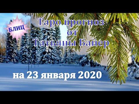 #БЛИЦ. Предостережения и совет на 23 января 2020 для всех знаков Зодиака.