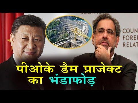 POK में बन रहे Dam Project का भंडाफोड़, China छीनना चाहता है Pakistan से यह हक