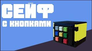 Как сделать СЕЙФ С КНОПКАМИ из LEGO(Туториал по кнопочному сейфу из Лего !!! ОТКРОЙ ОПИСАНИЕ___ ВОПРОСЫ ПО РЕКЛАМЕ : https://vk.com/topic-105652744_34189779 ССЫЛКА..., 2016-12-13T15:10:56.000Z)
