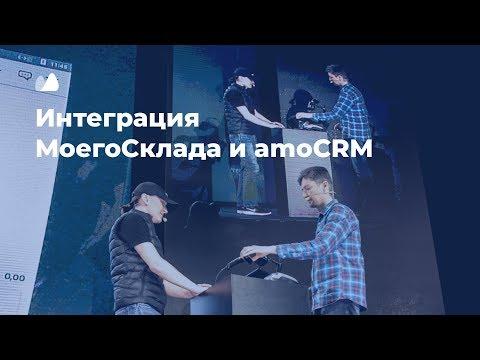 Интеграция МоегоСклада и AmoCRM