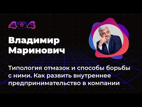 Владимир Маринович — Типология отмазок и способы борьбы с ними