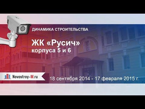 ЖК «Русич», корп. 5 и 6 (сентябрь 2014 - февраль 2015)