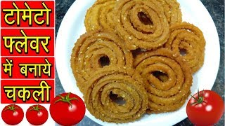 Diwali Recipe | दिवाली पर ऐसें बनाये टोमेटो फ्लेवर चकली | दिवाळी स्पेशल चकली | chakli recipe