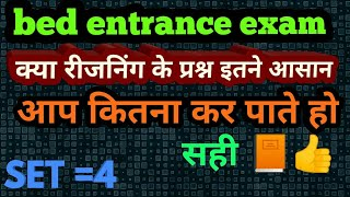 top questions of reasoning for jharkhand bed entrance exam, important questions of reasoning for bed