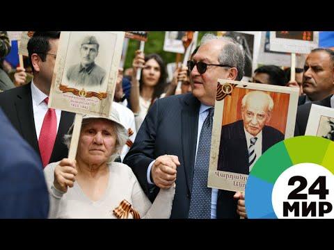 Президент Армении пронес по улицам Еревана портрет разведчика Вартаняна - МИР 24