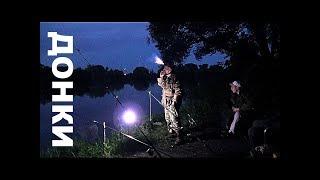 Рыбалка с ночевкой на нижней Москва-реке. Донки.