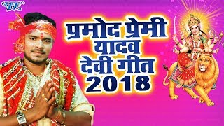प्रमोद प्रेमी यादव देवी गीत  2018 - Pramod Premi Yadav - Navratri Special Song - Bhojpuri Devi Geet