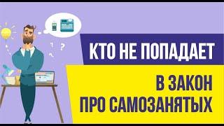 Кто не попадает в Закон про самозанятых. Бизнес с нуля | Евгений Гришечкин