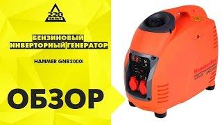 видео Генераторы и мини-электростанции Hammer  с инвертором - цены