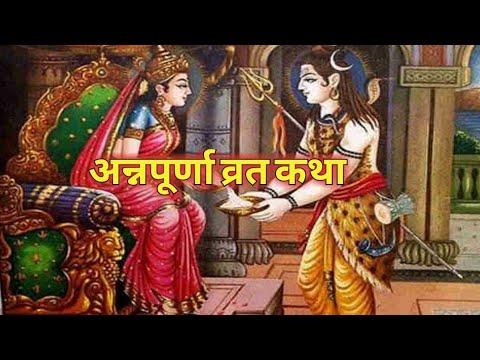 माँ अन्नपूर्णा की कृपा पाने को सुने अन्नपूर्णा व्रत कथा / annapurna vrat katha / अन्नपूर्णा व्रत कथा